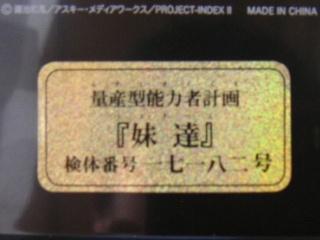 Misaka_nom