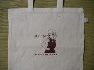 Eco_asagi