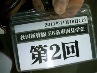 Akita_pass
