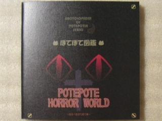 Potepote_horror_world