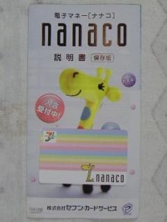 Nanacos