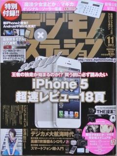 Digimono201211a