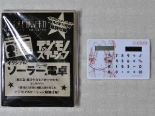 Digimono201211b
