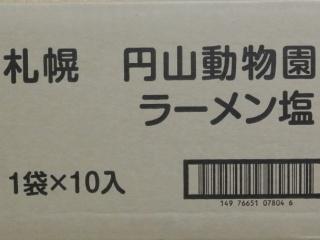 Maruyama_sio01