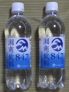 Shonan847