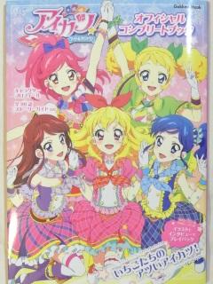 Aikatsu_book