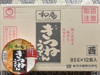 Nagomi_kitsune