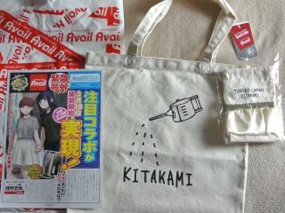 Kitakami_ttb