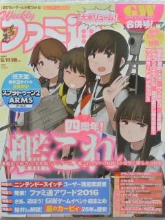 Famitsu2017_0518